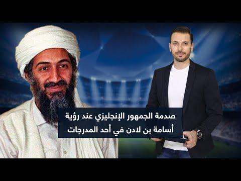 صدمة الجمهور الإنجليزي عند رؤية أسامة بن لادن في أحد المدرجات!  - 12:59-2020 / 6 / 26