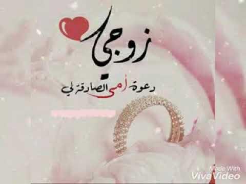 عيد زواج سعيد حبيبتي Youtube