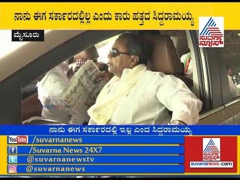 ಸಿದ್ದರಾಮಯ್ಯ ಶಿಸ್ತು ಪ್ರದರ್ಶನ ! Siddaramaiah Shows His Discipline By Not Using Government Car