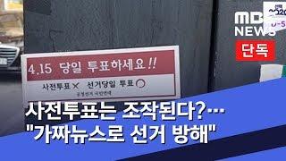 """[단독] 사전투표는 조작된다?…""""가짜뉴스로 선거 방해"""" (2020.04.10/뉴스데스크/MBC)"""