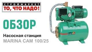 Насосная станция MARINA CAM 100/25 - насосы для воды купить насос в Москве(Строймаркет