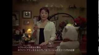 前一篇是松坂慶子初出場的廣告,事隔多年SoftBank又找來氣質依然如昔的...