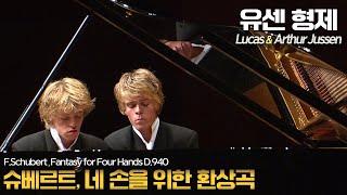 유센 형제│슈베르트, 네 손을 위한 환상곡 (F.Schubert, Fantasy for 4 hands in f minor D.940) Pf. Lucas & Arthur Jussen
