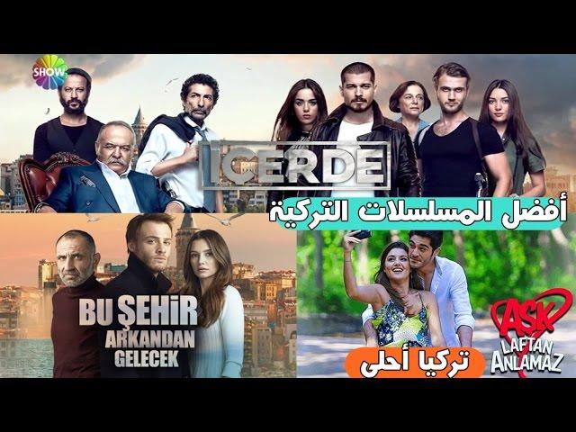 أفضل 15 مسلسل تركي يعرض حاليا وأكثرها مشاهدة على الإطلاق Top 15 Turkish Series 2017 Hd Youtube