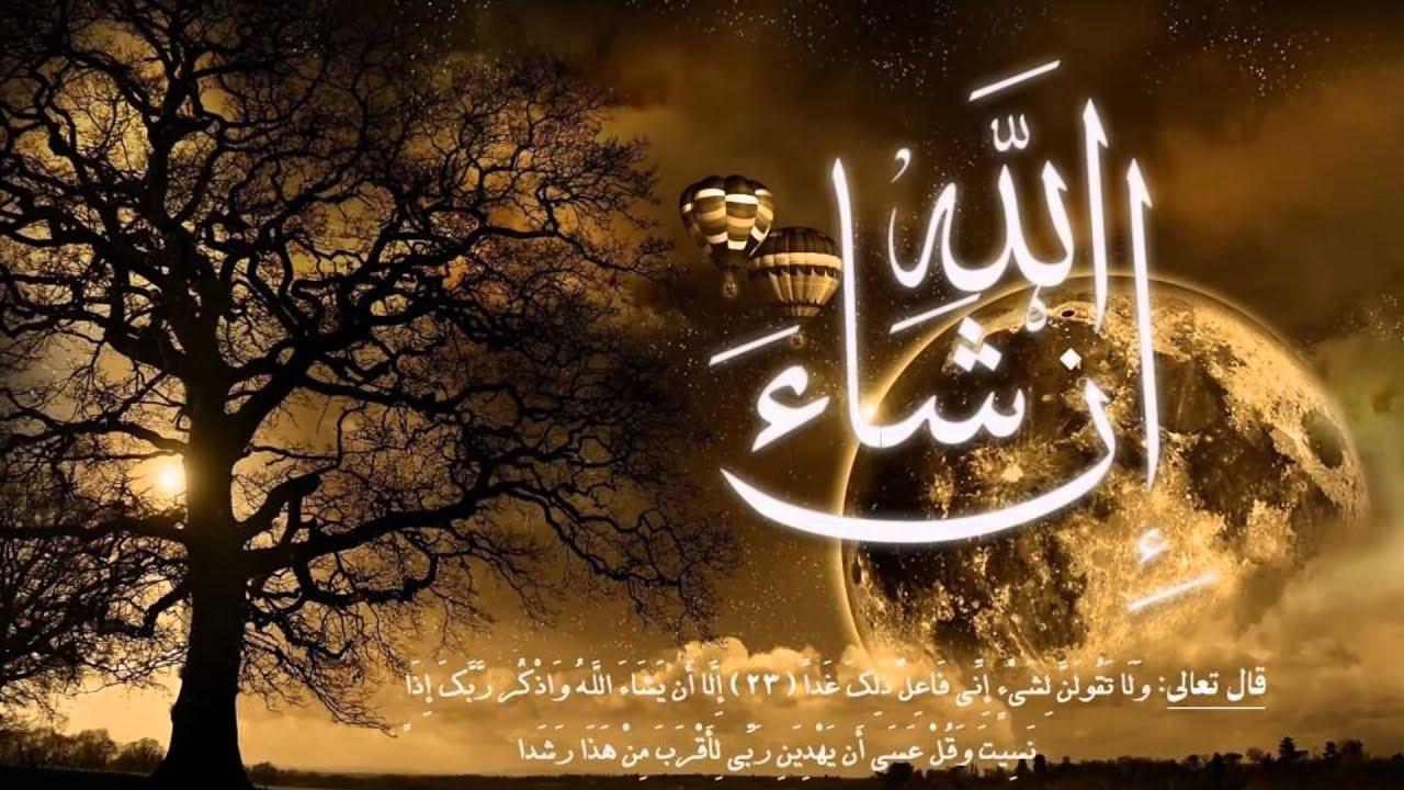 الفرق بين كلمة ( إن شاء الله ) وكلمة ( بإذن الله ) في القرآن الكريم Maxresdefault
