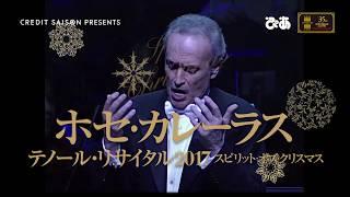 ホセ・カレーラス ザ・シンフォニーホール公演 プロモーションビデオ