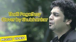 Download Hindi Video Songs - Thalli Pogathey Cover by Shubhankar | Achcham Yenbadhu Madamaiyada | Ondraga Entertainment