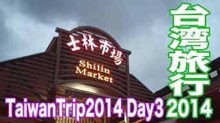 台湾旅行2014 3日目です。 本日は一日自由時間なので、地元のスーパーに...