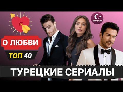 Турецкие сериалы про