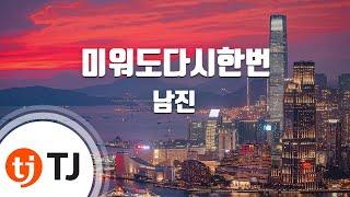 [TJ노래방] 미워도다시한번 - 남진(Nam, Jin) / TJ Karaoke