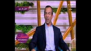 الستات ما يعرفوش يكدبوا | ما هي معايير د. خالد حبيب لاختيار الشباب من ذوي الكفاءة ؟ شاهد الرد
