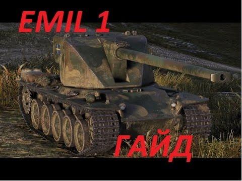 видео: emil 1 - гайд