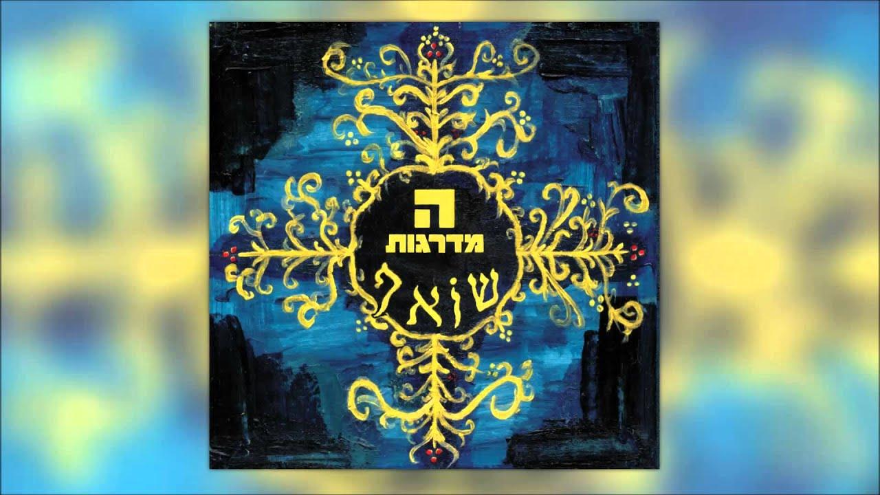 המדרגות - אשורר לך שיר | Hamadregot - Ashorer Lecha Shir