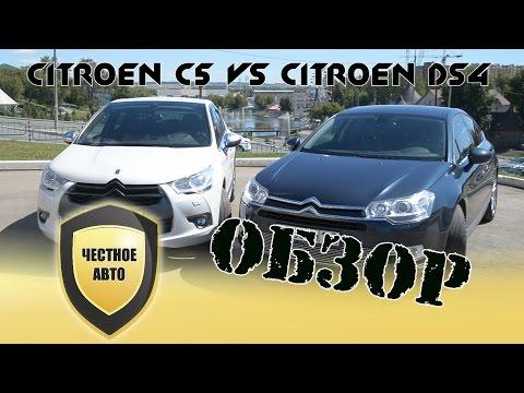 Честное авто. Сравнение Ситроен С5 и Ситроен ДС4 (Citroen C5 Vs Citroen DS4).