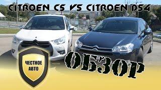 Честное авто. Сравнение Ситроен С5 и Ситроен ДС4 (Citroen C5 vs Citroen DS4).(, 2015-08-25T13:03:18.000Z)