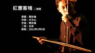 周杰倫-紅塵客棧 二胡版 by 永安 Jay Chou - Hong Chen Ke Zhan (Erhu Cover)