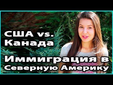 🌎 ИММИГРАЦИЯ в США и КАНАДУ | Отличия в плане переезда на ПМЖ | Совместно с Helena Life 💜 LilyBoiko