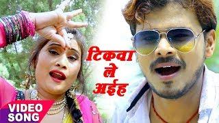 Pramod Premi का सबसे हिट गाना 2017 - टिकवा ले अईहा बलमुआ - Superhit Bhojpuri Songs 2017 new