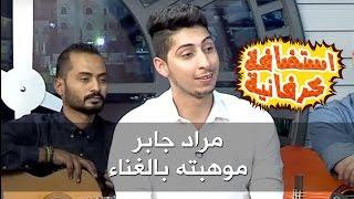مراد جابر - موهبته بالغناء