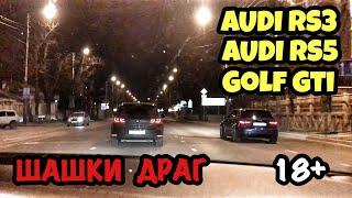 AUDI RS3 & AUDI RS5 & GOLF GTI. СУМАСШЕДШИЕ ГОНКИ ПО ГОРОДУ. ДРАГ.