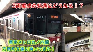 [80番台の3両編成の処遇は如何に!?]東京メトロ丸ノ内線方南町支線に乗ってきた!