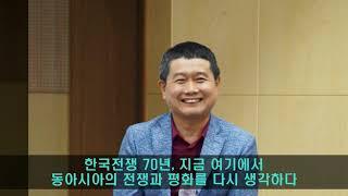 방송대 강상규교수의 한국전쟁 70년 특별강연 스케치