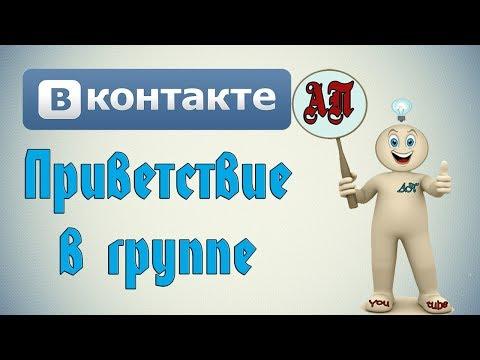 Как сделать виджет приветствия в группе ВК (Вконтакте)?