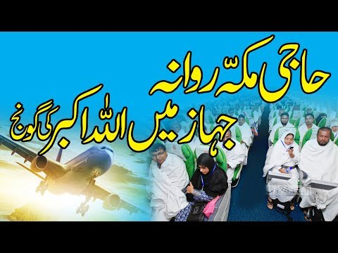 haji-going-to-makkah-umrah-2018-with-mubarak-safar-travel-&-tour