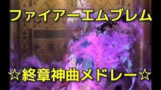 【ファイアーエムブレム】 ~終章神曲メドレー~【神曲】 thumbnail