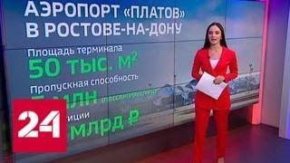видео Гостиницы России