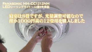 蛍光灯から大光量LEDシーリングライトへ交換でインスタ映え狙いPanasonic HH-CC1212NH thumbnail