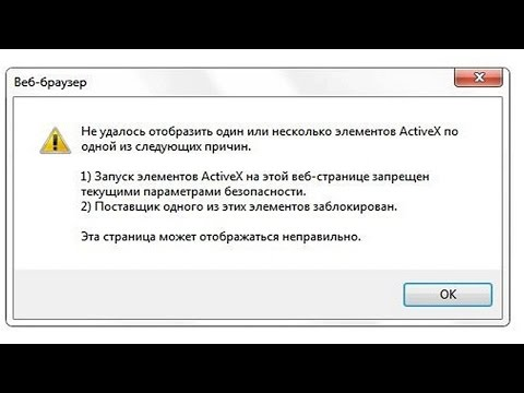 Не удалось отобразить один или несколько элементов ActiveX по одной из следующих причин.