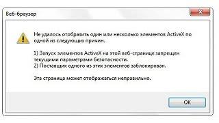 видео ActiveX - что это? Как установить элемент управления ActiveX?