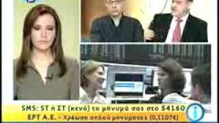 Για τα ελληνικά οικονομικά ζητήματα