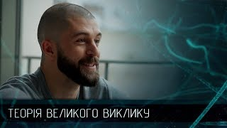 """Олександр """"Bboy Drud"""" Богачук – чемпіон світу з брейкінгу, Теорія Великого Виклику"""