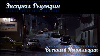 ВОЕННЫЙ НЫРЯЛЬЩИК | MEN OF HONOR, 2000 [Экспресс - Рецензия,без спойлеров]