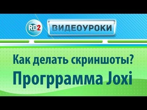 Как делать скриншоты? Программа Joxi