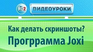 Как делать скриншоты? Программа Joxi(Ссылки: https://joxi.ru/download/ Как делать скриншоты? Программа Joxi Видео урок