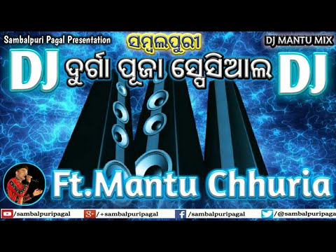 Ganesh Puja Special | Mantu Churia | NON STOP Sambalpuri Remix Song | By Dj Mantu