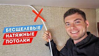 видео Установка монтаж натяжных потолков в Минске