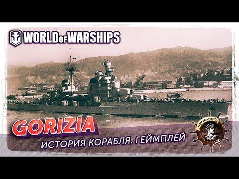 [WOWS] Gorizia. История корабля. Геймплей #Navygaming