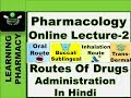 Routes Of  Drugs Administration |Pharmacology Online Lecture-2 | For Upcoming D.Pharm & B.Pharm Exam