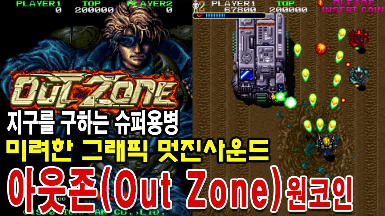 아웃존[원코인]게임리뷰 OUT ZONE / アウトゾーン 게임ASMR 고전게임원코인