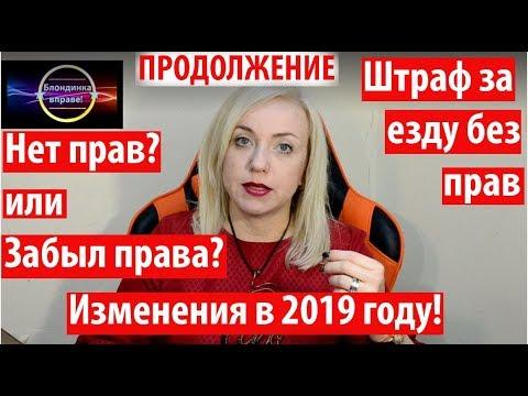 Езда без прав продолжение  изменения 2019 085 Блондинка вправе