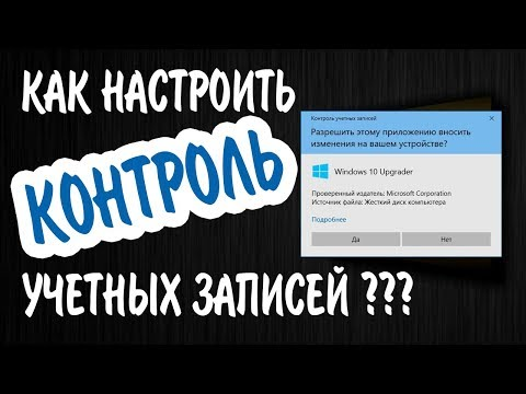 Контроль учетных записей в Windows 10 | Как настроить или отключить UAC?