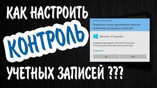 контроль учетных записей в Windows 10  Как настроить или отключить UAC?