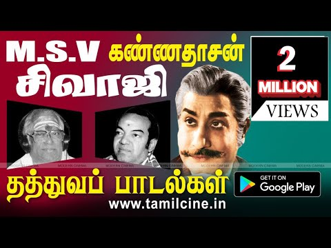 MSV Kannadasan Sivaji Thathuva Songs | MSV இசையில் கண்ணதாசன் பாடலில் சிவாஜி தத்துவ பாடல்கள்