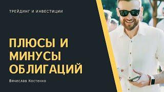 Плюсы и минусы инвестиций в ОВГЗ. Куда вложить деньги в Украине