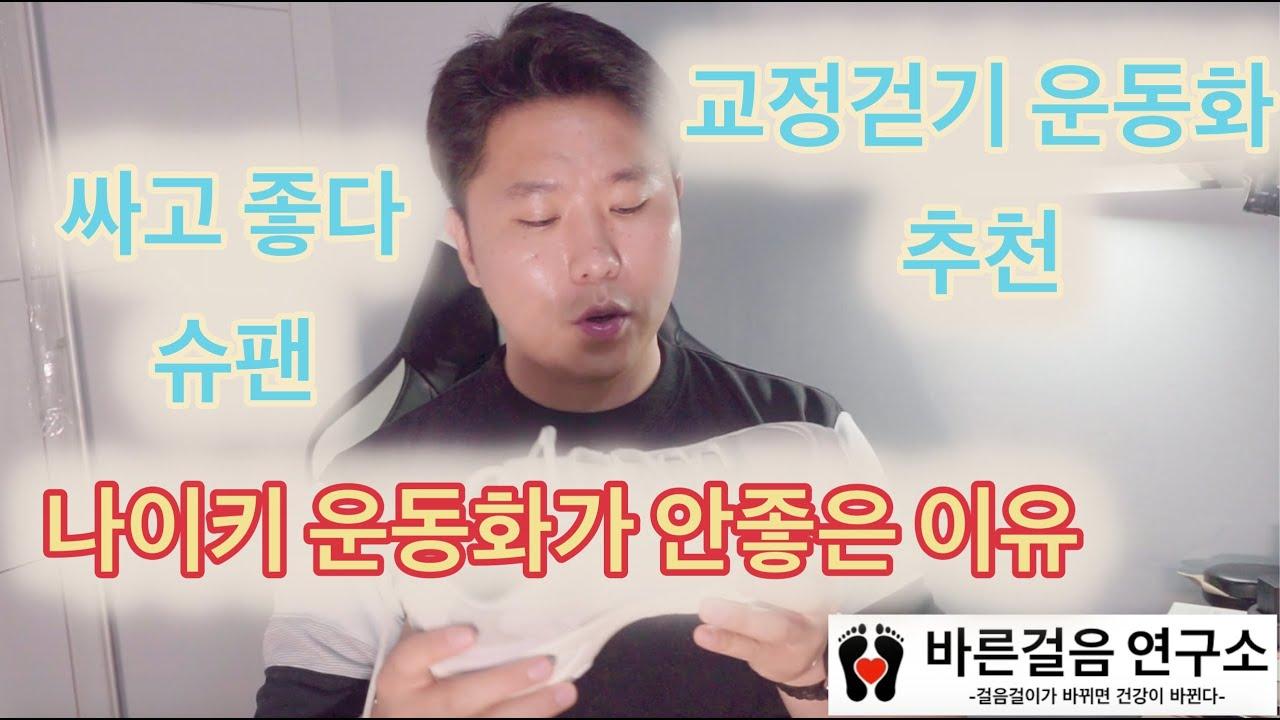 걷기할때 나이키 운동화가 안좋은이유 운동화 추천 슈팬