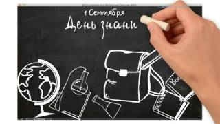 День знаний  1 Сентября Поздравление. Рисованное видео